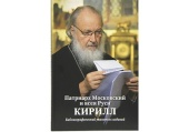Вышел в свет Библиографический указатель изданий Святейшего Патриарха Кирилла