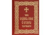 В Издательстве Московской Патриархии вышел «Чин освящения храма, от архиерея творимаго»
