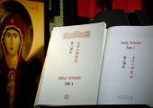 В Гонконге издан воскресный Октоих на китайском языке