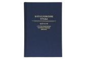 Вийшов у світ випуск № 49 збірника «Богословські праці», присвячений 10-річчю інтронізації Святішого Патріарха Кирила