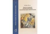 Вышел в свет русский перевод монографии итальянского библеиста Альберто Мелло «Иди и помни. Второзаконие: пророческое прочтение»