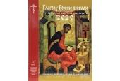Вышел в свет православный церковный календарь на 2020 год «Глаголу Божию внимая»