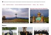 Начал работу портал «Туркестанская Голгофа», посвященный пострадавшим за Христа в Казахстане и Средней Азии