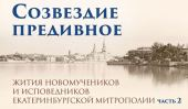 Вышел второй том сборника житий новомучеников Екатеринбургской митрополии