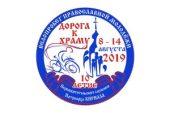 В Нижнем Новгороде стартовал межъепархиальный велопробег, посвященный 10-летию Первосвятительского служения Святейшего Патриарха Кирилла