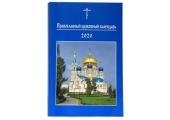 В Издательстве Московской Патриархии вышел Православный церковный календарь малого формата на 2020 год