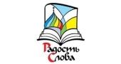 В Иркутске пройдет выставка-форум «Радость Слова»