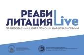 В Москве состоится открытие церковного реабилитационного центра для наркозависимых «Реабилитация LIVE»