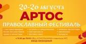 XVIII Международный православный фестиваль «Артос» пройдет в Москве