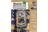Вышел в свет восьмой номер «Журнала Московской Патриархии» за 2019 год