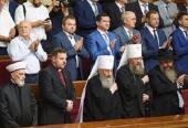 Предстоятель Украинской Православной Церкви принял участие в заседании Верховной Рады
