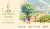 Открыт шестой сезон Международного детско-юношеского литературного конкурса «Лето Господне»