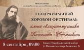 В Нижнетагильской епархии впервые состоится хоровой фестиваль