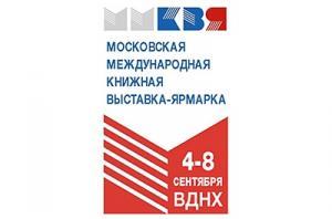 Новые книги Святейшего Патриарха Кирилла представлены на XXXII Московской международной книжной выставке-ярмарке