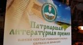 17 сентября состоится пресс-конференция, посвященная десятому юбилейному сезону Патриаршей литературной премии