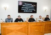 Объединенный диссертационный совет по теологии провел две защиты кандидатских диссертаций и назначил защиту докторской работы