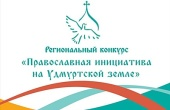 Определены победители регионального грантового конкурса «Православная инициатива на Удмуртской земле»