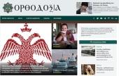 Портал Православие.ru представил свою версию на греческом языке