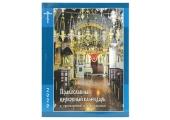 В Издательстве Московской Патриархии вышел православный церковный календарь с тропарями и кондаками на 2020 год