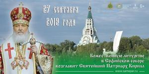 Святейший Патриарх Кирилл совершит визит в Самарскую митрополию