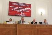 Открылась II Международная конференция «Евангелие от Марка: исторический и богословский контекст»