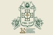 Патриаршее обращение по случаю 30-летия учреждения Белорусского экзархата