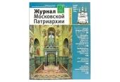 Вышел в свет девятый номер «Журнала Московской Патриархии» за 2019 год