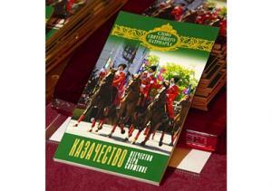 Состоялась презентация новой книги Святейшего Патриарха Кирилла «Казачество. Отечество, вера, служение»