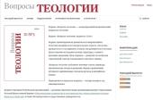 Вышел в свет второй номер журнала «Вопросы теологии»
