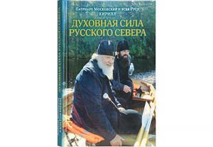 Вышла в свет новая книга Святейшего Патриарха Кирилла «Духовная сила Русского Севера»