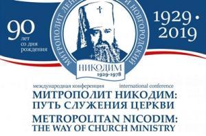 Патриаршее приветствие участникам международной конференции «Митрополит Никодим: путь служения Церкви»