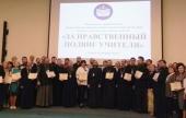 В Сочи прошел всероссийский семинар для кураторов конкурса «За нравственный подвиг учителя»