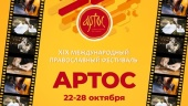 В Москве пройдет ΧΙΧ Международный православный фестиваль «Артос»