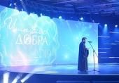 Митрополит Волоколамский Иларион принял участие в церемонии вручения премии «Импульс добра»