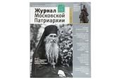 Вышел в свет десятый номер «Журнала Московской Патриархии» за 2019 год