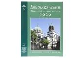 Вышел в свет Православный церковный календарь «День смыслом наполняя» на 2020 год
