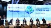 Представители Церкви приняли участие в V Международном форуме «Религия и мир»