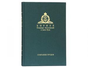 Вышел в свет четырнадцатый том Собрания трудов Святейшего Патриарха Кирилла