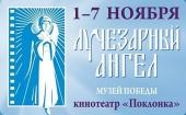 В Москве пройдет ХVI Международный благотворительный кинофестиваль «Лучезарный Ангел»
