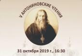 На Сергиевском подворье в Иерусалиме пройдут V Антониновские чтения