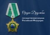 Указом Президента Российской Федерации ряд архиереев Русской Православной Церкви удостоен государственных наград