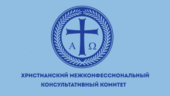 Appeal adopted at the 6th Plenary Session of the Christian Interconfessional Advisory Committee (Moscow, 30th October 2019)