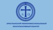Обращение VI Пленума Христианского межконфессионального консультативного комитета (Москва, 30 октября 2019 года)