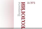 Вышел в свет третий номер журнала «Вопросы теологии»