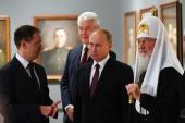 Президент Росії В.В. Путін і Святіший Патріарх Кирил відвідали виставку «Пам'ять поколінь» в Москві