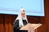Выступление Святейшего Патриарха Кирилла на пленарном заседании II съезда Общества русской словесности