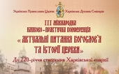 В Харьковской духовной семинарии состоялась Международная научная конференция, посвященная 220-летию учреждения Харьковской епархии