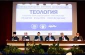 Завершилась III Международная научная конференция «Теология в современном научно-образовательном пространстве: религия, культура, просвещение»