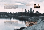 Вышел в свет сборник материалов, посвященный выпускникам Перервинской духовной школы