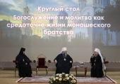 Участники конференции «Богослужение и молитва как средоточие жизни монашеского братства» подвели итоги работы
